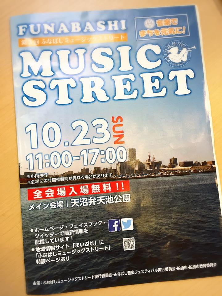 2016.10.23船橋ミュージックストリート